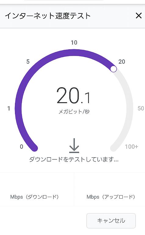 googleで「スピードテスト」と検索する2