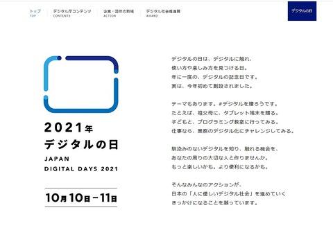 2021年10月10日11日デジタルの日とは?デジタルを贈ろう
