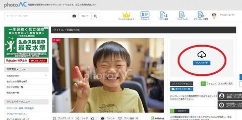 5写真フリー素材サイト「AC」ダウンロード出来ない