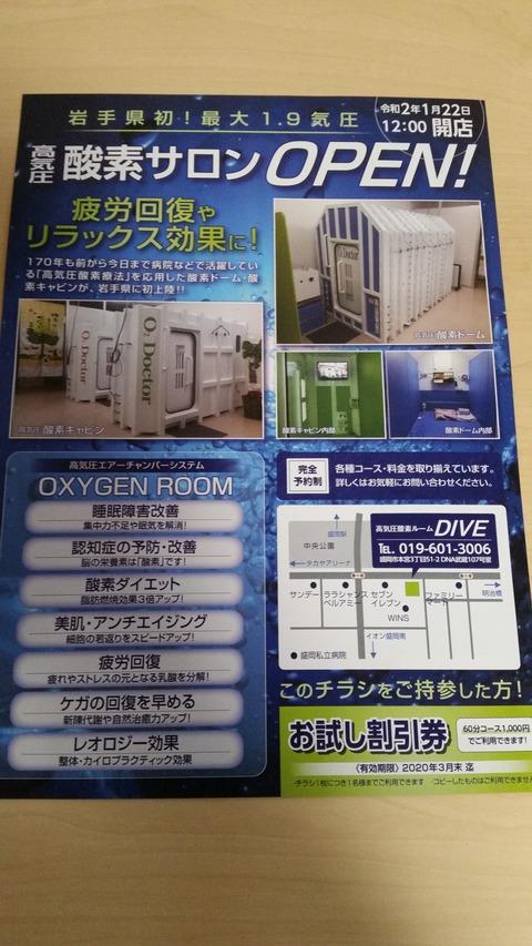2020年1月22日開店高気圧酸素ルームDIVEが気になる