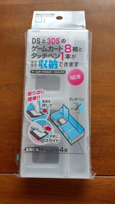 買ってよかったセリアのDSゲームカードホルダーは○○が入ります