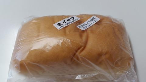 福田パンの組み合わせ田野畑山地酪農牛乳クリームホイップ