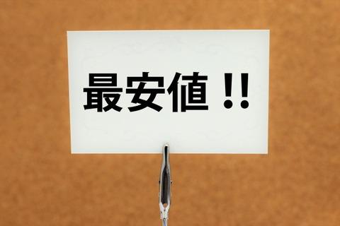 盛岡最安値ホテル盛岡ニューシティホテル3000円