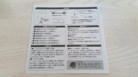 i8STWSエル・エル・ピー使い方説明書