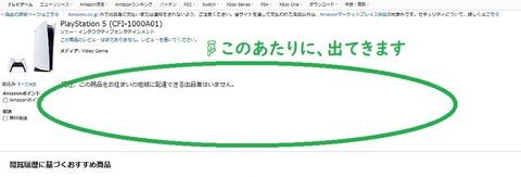 出品者がamazon.co.jpカートに追加