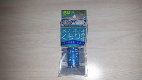 マスク×メガネ=曇るダイソーメガネくもり止め液買って良かった