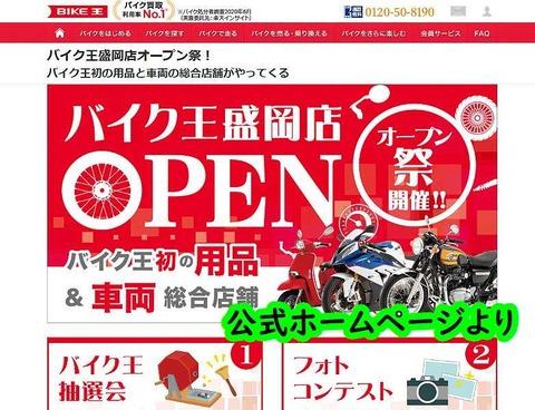 バイク王盛岡店の場所や営業時間7月10日オープン総合店舗