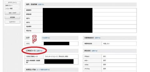 オ宅配DVDレンタル登録コース変更やり方