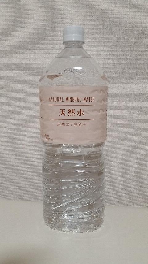1バナジウム水ローソン天然水98円