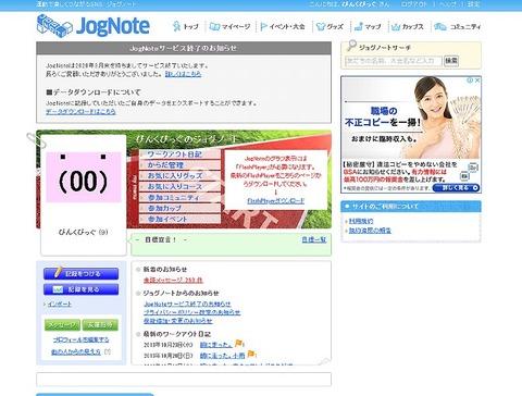 2020年3月末JogNote終了ジョグノートからデータをダウンロード