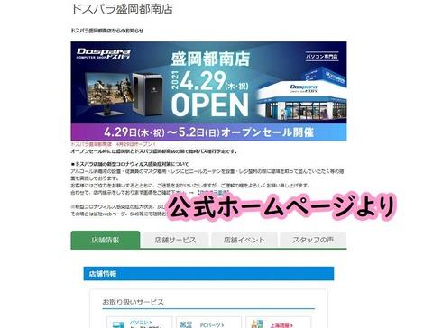 ドスパラ盛岡都南店4月29日オープン体験型パソコンショップ
