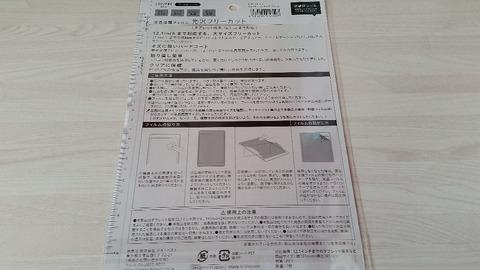 アマゾンタブレットFireHD8用液晶保護フィルム光沢フリーカット