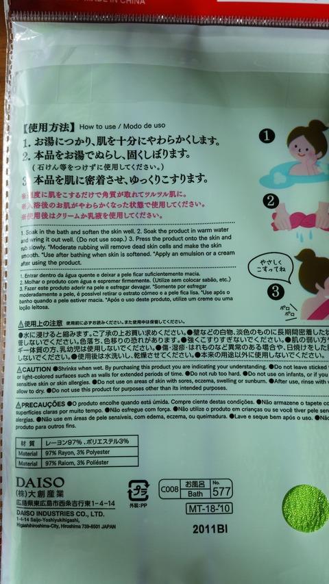 ダイソーおすすめあかすりタオル使用方法