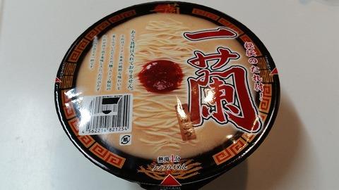 2021年2月15日新発売カップ麺一蘭とんこつラーメン