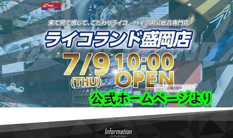 7月9日オープンライコランドRICOLAND盛岡店バイク用品場所