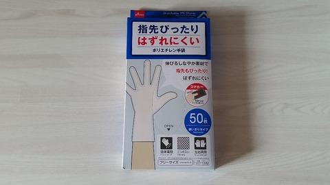 ダイソー指先ぴったりはずれにくいポリエチレン手袋50枚