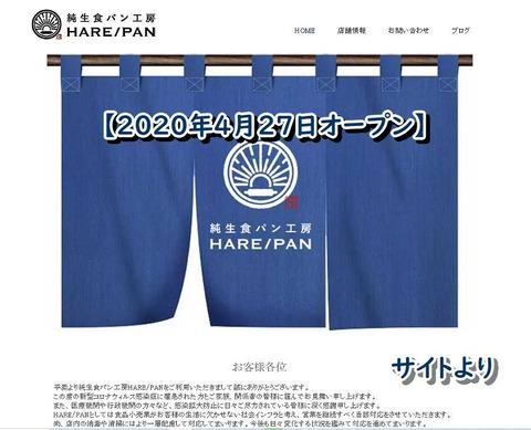 4月27日オープン純生食パン工房HAREPANハレパン盛岡青山店予約方法