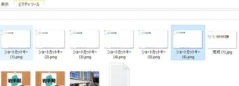 「全部のファイルではなく、一部のファイルだけ」の時は? (2)