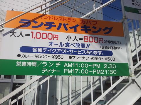 カバブ 上田店