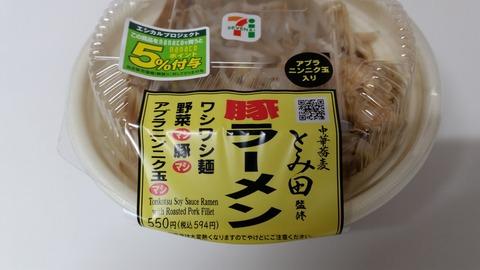 中華蕎麦とみ田監修 冷し豚中華と違うラーメンを買ってきた