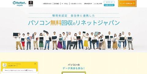 【感想は悪くない】リネットジャパンでパソコンの処分をやってみた