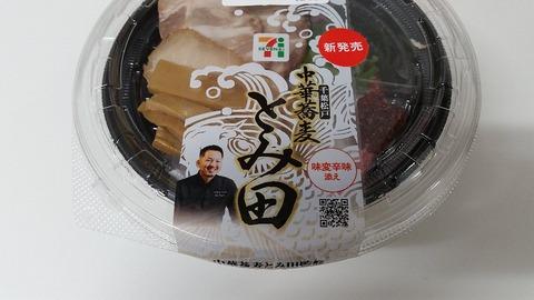 セブンイレブンとみ田監修濃厚豚骨魚介冷しW焼豚つけ麺