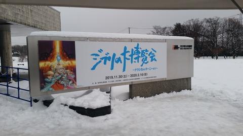 岩手盛岡開催ジブリ大博覧会