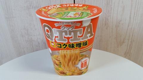 クッタ(QTTA)コク味噌味買って良かった2021年3月22日新発売