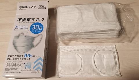 2021年ダイソー不織布マスク30枚ふつうサイズ