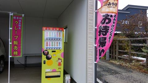 fu-goフーゴクレープ自動販売機紫波総合高校付近