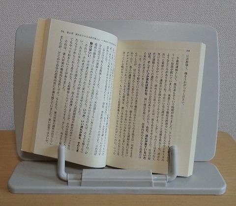 使った感想ダイソー読書台(200円)メリットとデメリット