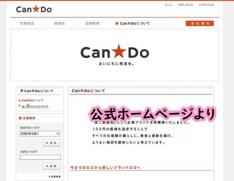 オープン2020年11月6日Can★DoキャンドゥDCMホーマック西根店