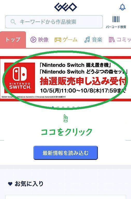ゲオ switch 抽選