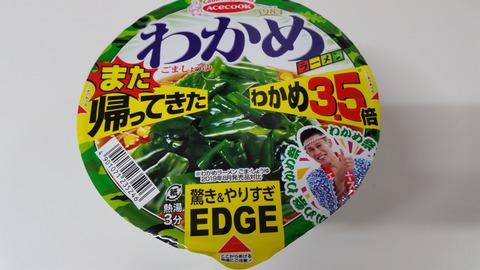 トライアル119円わかめラーメンまた帰ってきたわかめ3.5倍