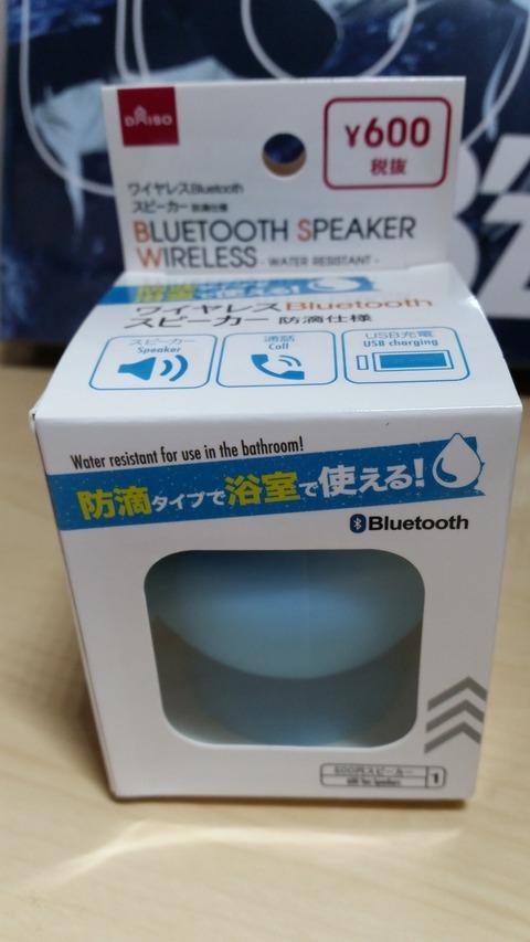 ダイソー ワイヤレスBluetoothスピーカー600円
