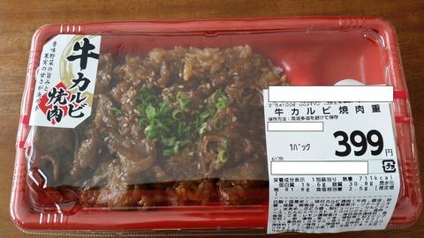 トライアル牛カルビ焼き肉重(弁当)が399円で満足