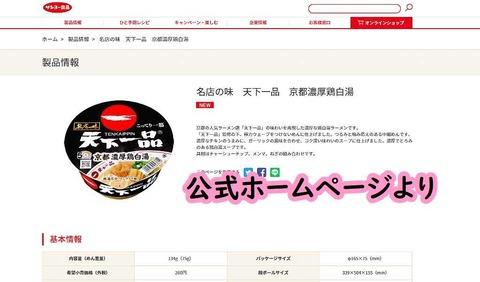 カップラーメン名店の味天下一品京都濃厚鶏白湯