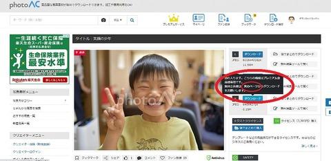 1写真フリー素材サイト「AC」ダウンロード出来ない