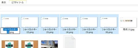 「全部のファイルではなく、一部のファイルだけ」の時は? (4)