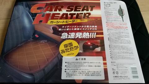 寒いエンジン始動直後は、カーシートヒーターがオススメ