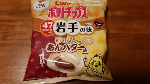 11月18日発売福田パン監修、あんバター味のポテチを食べてみた