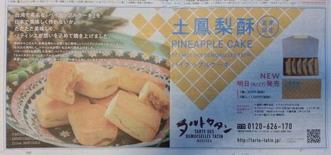 新発売タルトタタン盛岡の土鳳梨酥パイナップルケーキ