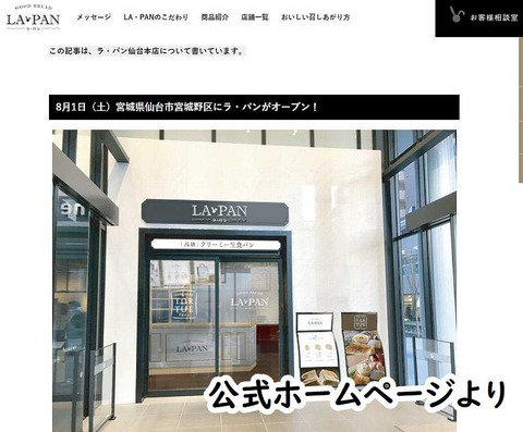 高級クリーミー生食パンラ・パン(LA・PAN) 仙台本店