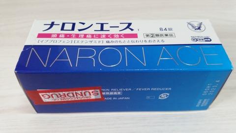 ナロンエースT84錠はサンドラッグが安い