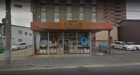 玩具卸店の甲山屋(こうざんや)盛岡店