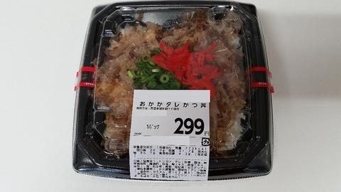 トライアル弁当おかかタレかつ丼299円