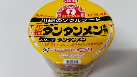 サンヨー食品元祖ニュータンタンメン本舗監修タンタンメン