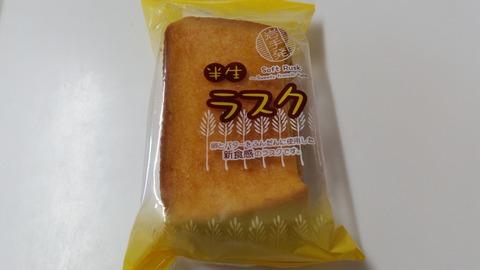 新食感ラスク岩手発半生ラスク【リカイ食品】