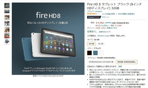まだ買うなFire HD8 タブレットプライムデー2021