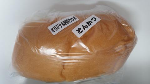 福田パンオリジナル野菜サンドにとんかつをトッピング476円